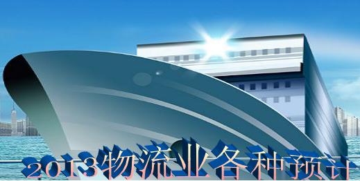 2013万博体育manbetx官网业各种预计