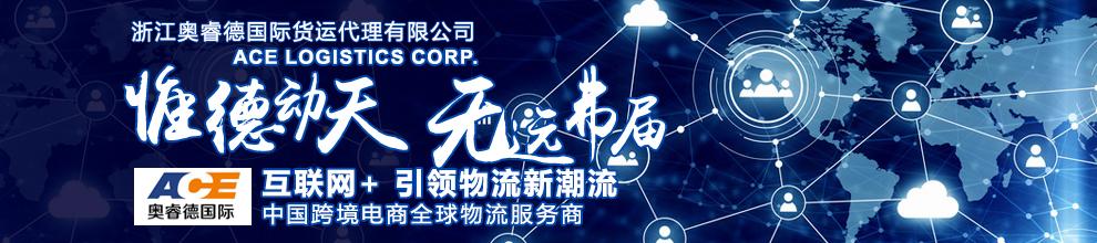 浙江奥睿德国际货运代理有限公司