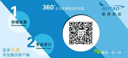 渤涛微信平台