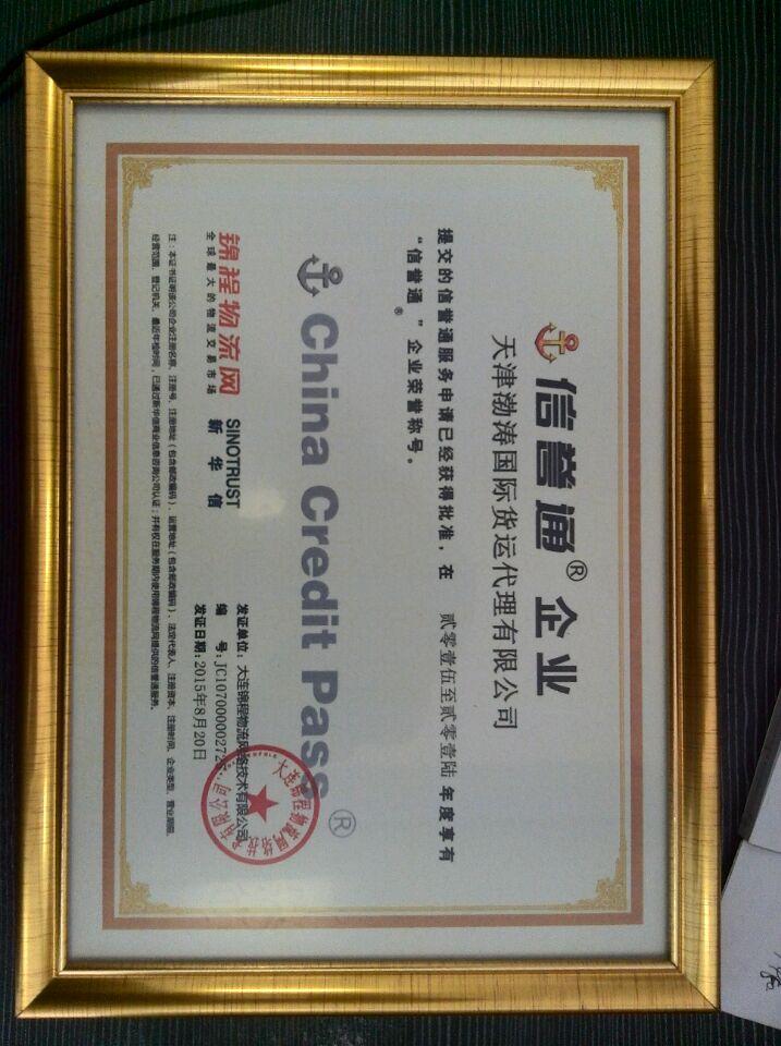信誉通企业认证