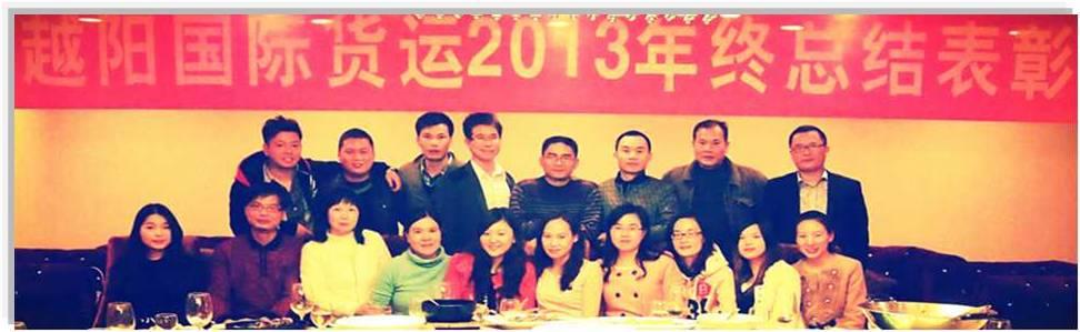 2013年年会合照