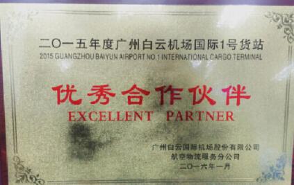 广州机场优秀合作伙伴