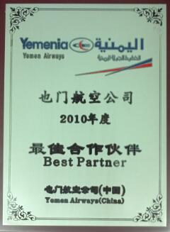 也门航空最佳合作伙伴