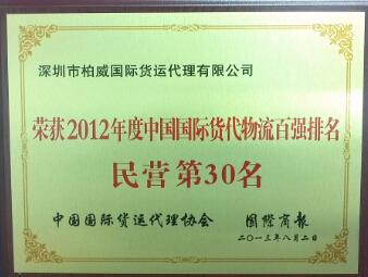 年度物流民营排名30