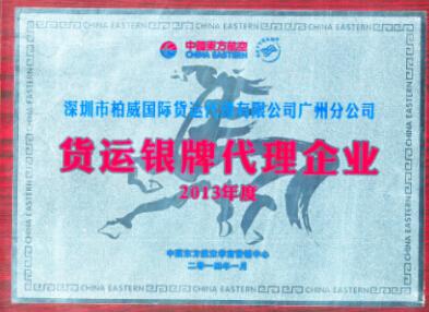 东航货运银牌代理企业