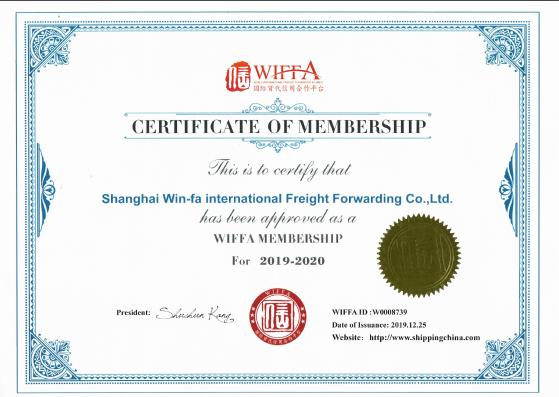 国际货代会员资格证书